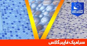 سرامیک فایبر گلاس