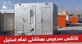 کانکس سرویس بهداشتی محصولی می باشد که بیشتر در موارد خدماتی استفاده می شود و کانکس توالت و حمام به دو صورت کانکس حمام و کانکس توالت می باشد.
