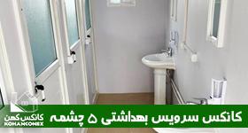 کانکس سرویس بهداشتی 5 چشمه