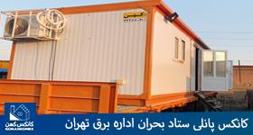 کانکس پانلی ستاد بحران برق تهران