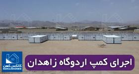 اجرای کمپ اردوگاه زاهدان