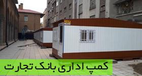 کمپ اداری بانک تجارت