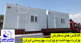 كانكسهاي سفارش وزارت بهداشت و وزارت بهزيستي ايران